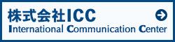 株式会社ICC